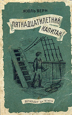 Jules Verne's Captain at Fifteen - a type of old book I mentioned